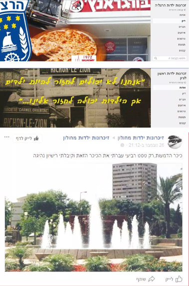 Photo credit A group of childhood memories of Rishon Lezion